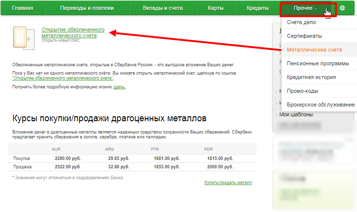 18-sberbank-onlayn-lichnyy-kabinet.png