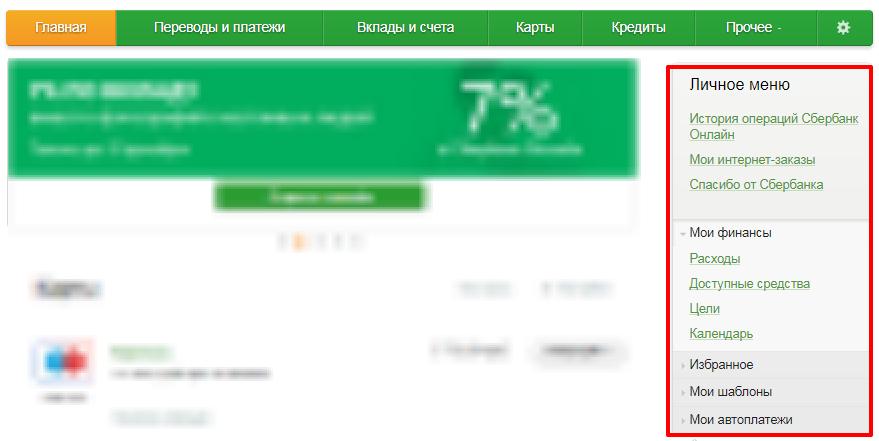 19-sberbank-onlayn-lichnyy-kabinet-e1584877705632.png