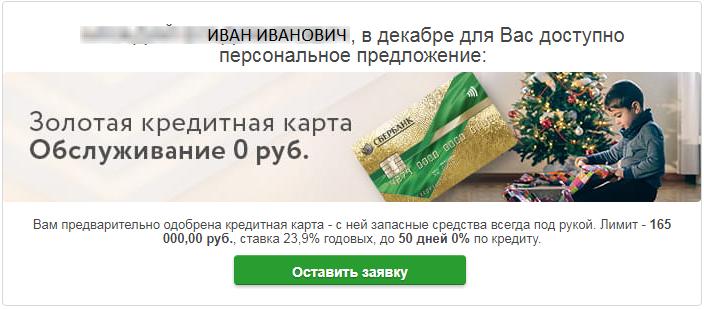 20-sberbank-onlayn-lichnyy-kabinet.png