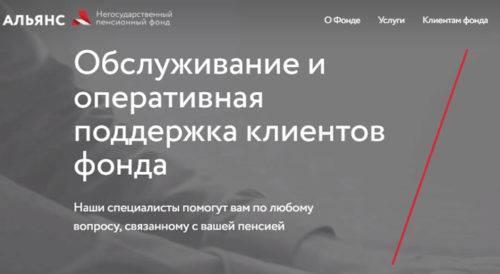 npf-alyans-lichnyiy-kabinet-500x274.jpg