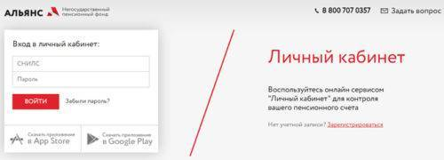 alyans-lichnyiy-kabinet-500x180.jpg