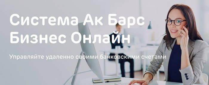 akbars-biznes-online.jpg
