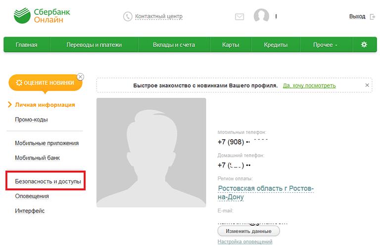 kak-smenit-login-i-parol-v-sberbank-onlajn-4.png