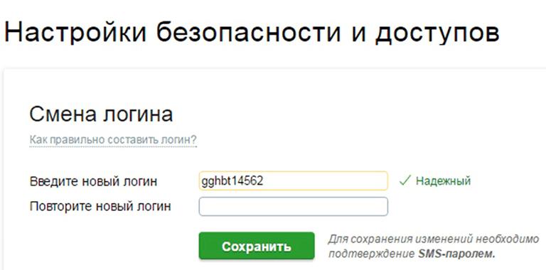 kak-smenit-login-i-parol-v-sberbank-onlajn-1.png