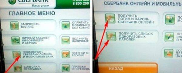 1-Obnovlenie-koda-dostupa-cherez-bankomat-sberbank-600x241.jpg