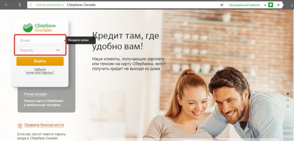 3-izmenenie-logina-i-parolya-cherez-sberbank-onlai--n-583x280.png