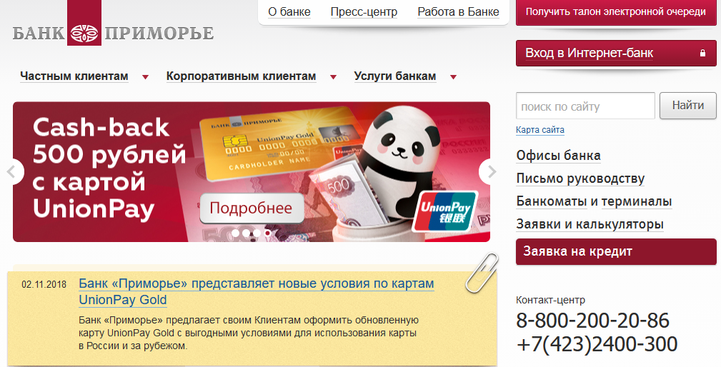 Glavnaya-stranitsa-ofitsialnogo-sajta-Banka-Primore.png