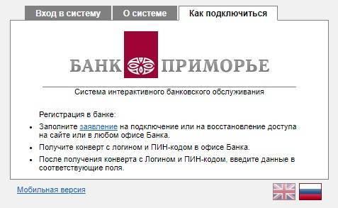 bank-primore-3.jpg