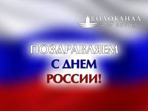POZDRAVLYAEM-DEN-ROSSII-300x225.jpg