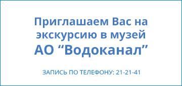 banner-vodokanal-1.jpg