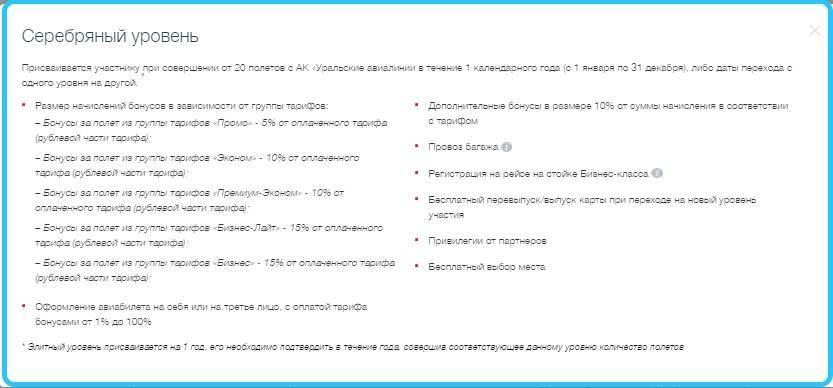 Serebryanyy-uroven-krylya.jpg