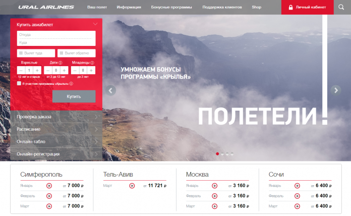 uralairlines-site.png