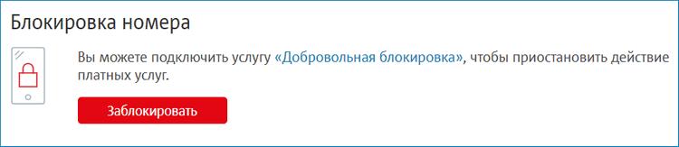 Blokirovka-nomera-MTS.png