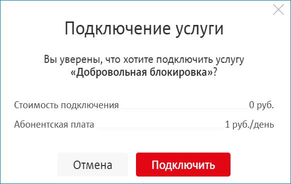 Podkljuchenie-uslugi-Dobrovolnaya-blokirovka-v-MTS.png