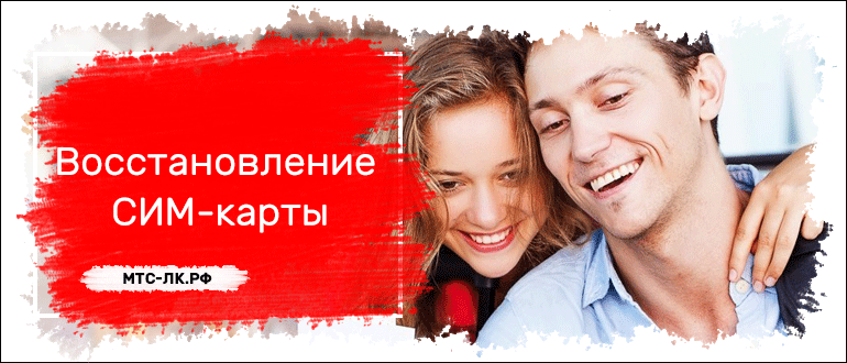 Vosstanovlenie-SIM-karty.png