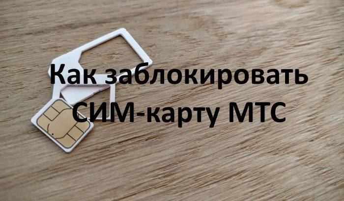kak-zablokirivat-sim-karty-mts.jpg
