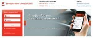 lichnyy_kabinet_vhod_alfa_2_09113239-300x124.jpg