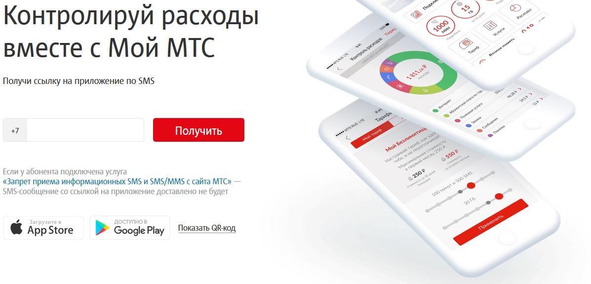 lichnyj-kabinet-mts6.jpeg