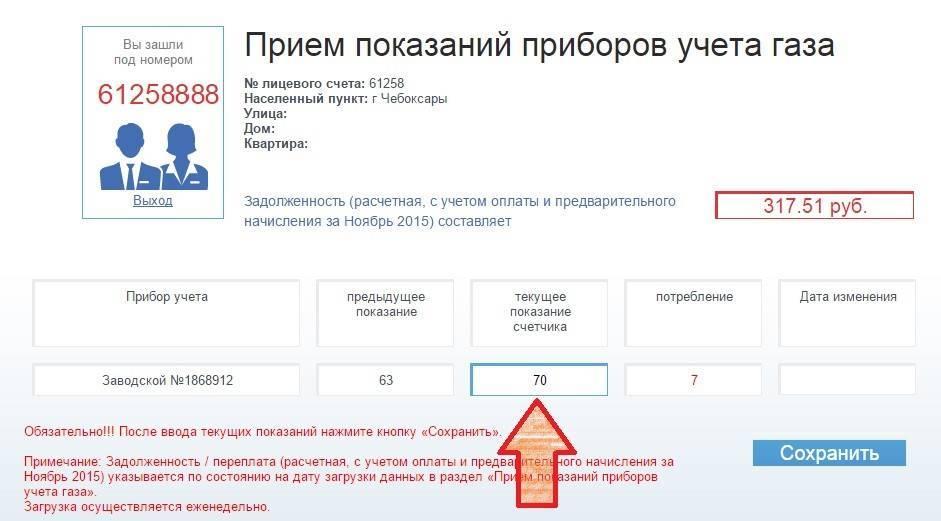 mezhreggaz-lk-cheboksary-2.jpg
