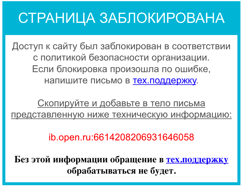 page-lock-openbank.png