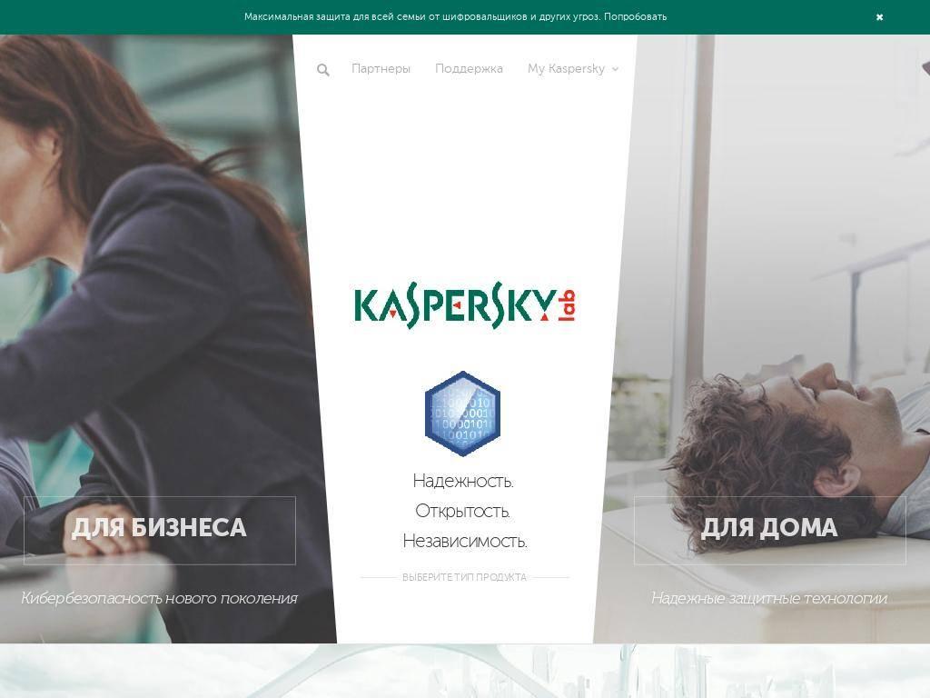 screenshot_kaspersky_ru.jpg