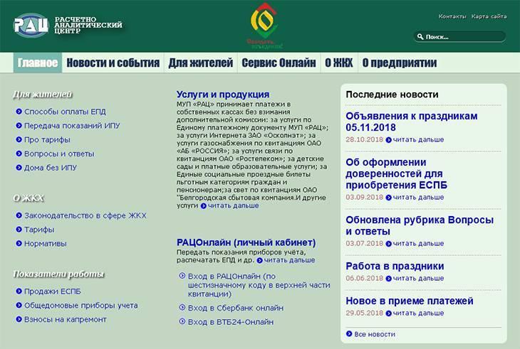 rac-staryy-oskol_2.jpg