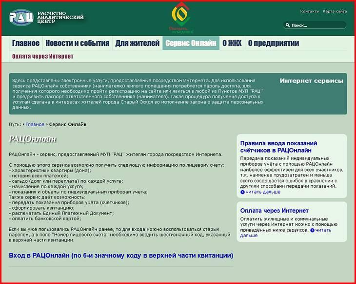 rac-staryy-oskol_1.jpg