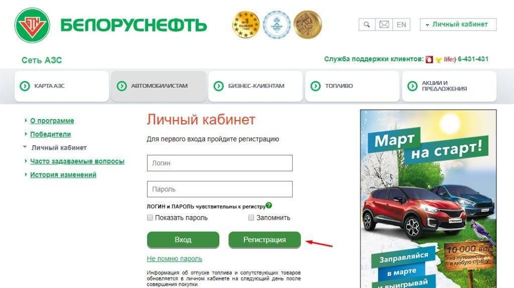 belorusneft-rega-1024x573.jpg
