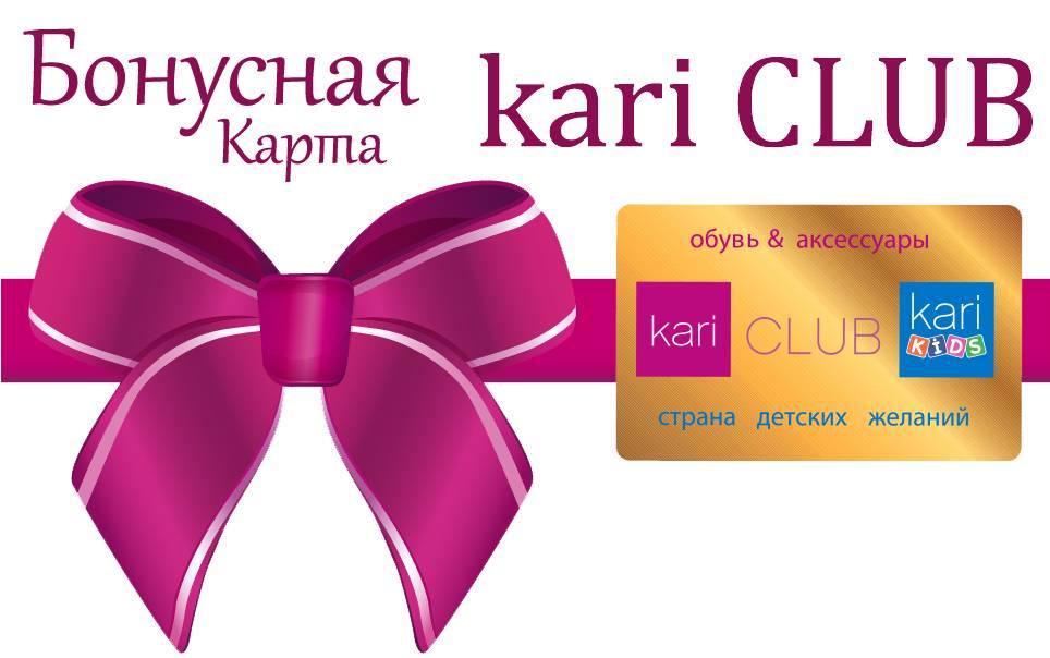 karta-kari-klub-bonusy.jpg
