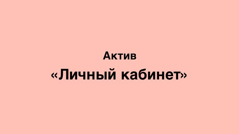 lichnyj-kabinet-772x435.png