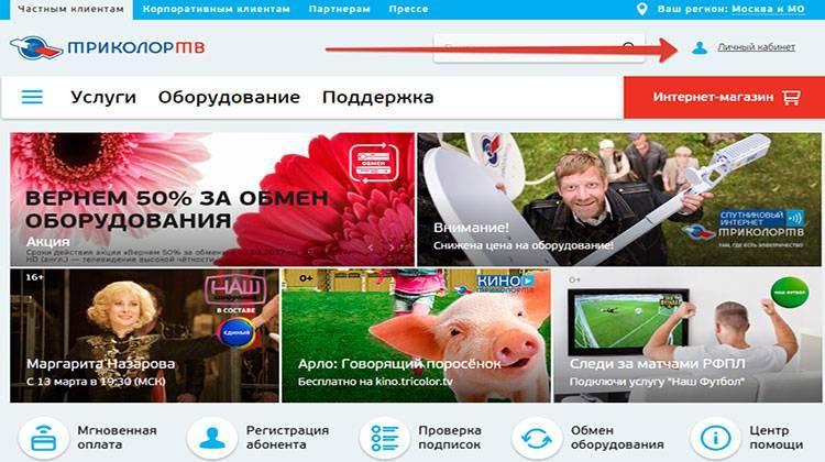 tricolor.tv личный кабинет