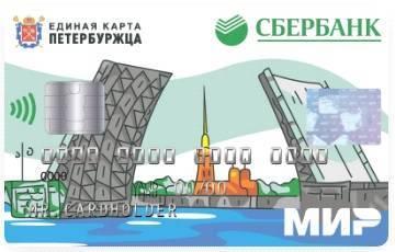 karta-peterburzhca-ot-sberbanka.jpg
