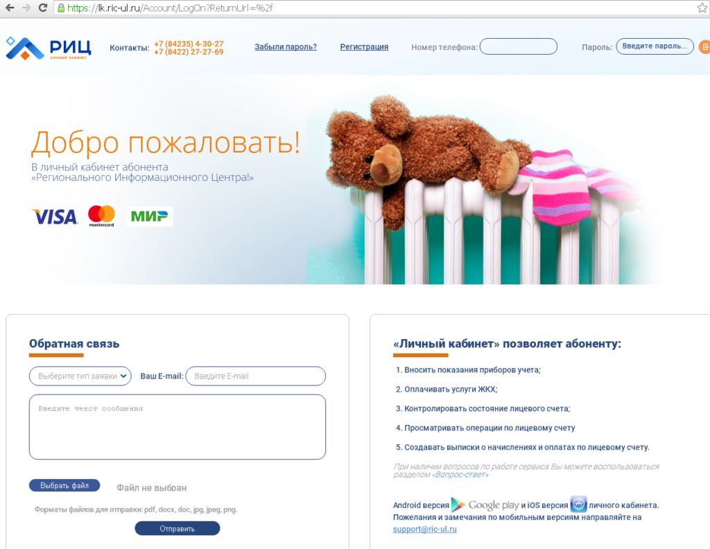Glavnaya_stranitsa_lichnogo_kabineta_RITS_Ulyanovsk_06908859c72e67897786095b750f1542-1024x792.png