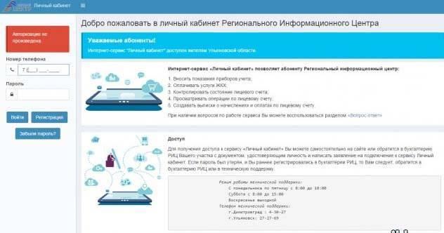 kabinet-lichnyiy-rits-ulyanovsk.jpg