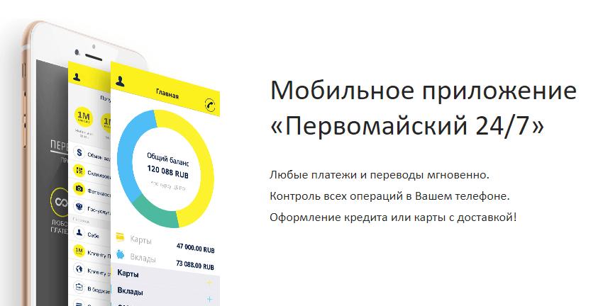 pervomajskij-bank-mobilnoe-prilozhenie.png