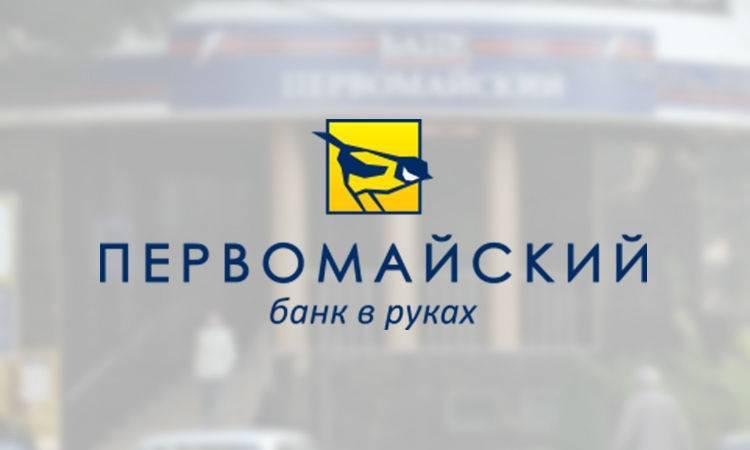 pervomayskiy-bank.1bdf0e061a2940efb5574cef187766df.jpg