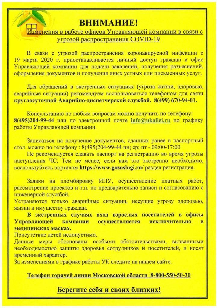 ВНИМАНИЕ-1-724x1024.jpg