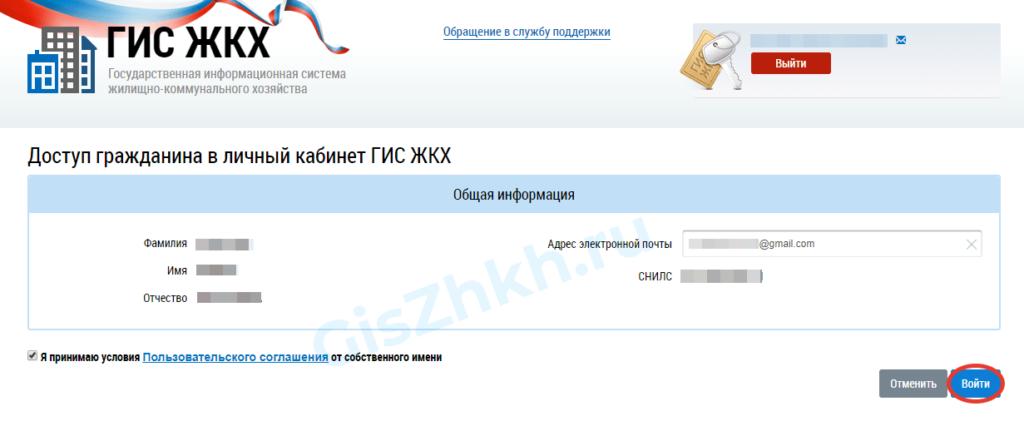 gis-zhkh-lichniy-1024x421.png
