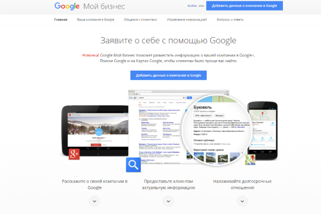Google-Moj-biznes-3.png.pagespeed.ce.XnDgacx4z2.png