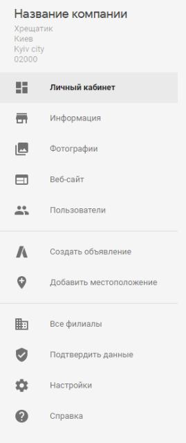 Google-Moj-biznes-9.png