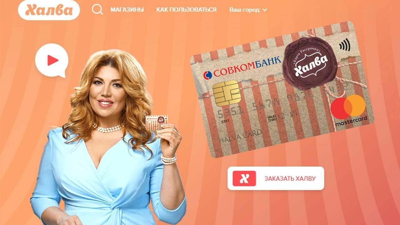 Karta-rassrochki-Halva-ot-Sovkombanka-vhod-v-lichnyj-kabinet.jpg