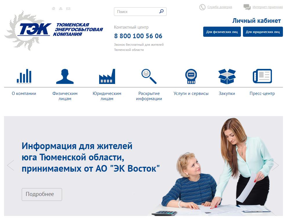 lichnyy-kabinet-tek-tyumenskaya-energosbytovaya-kompaniya-1.png