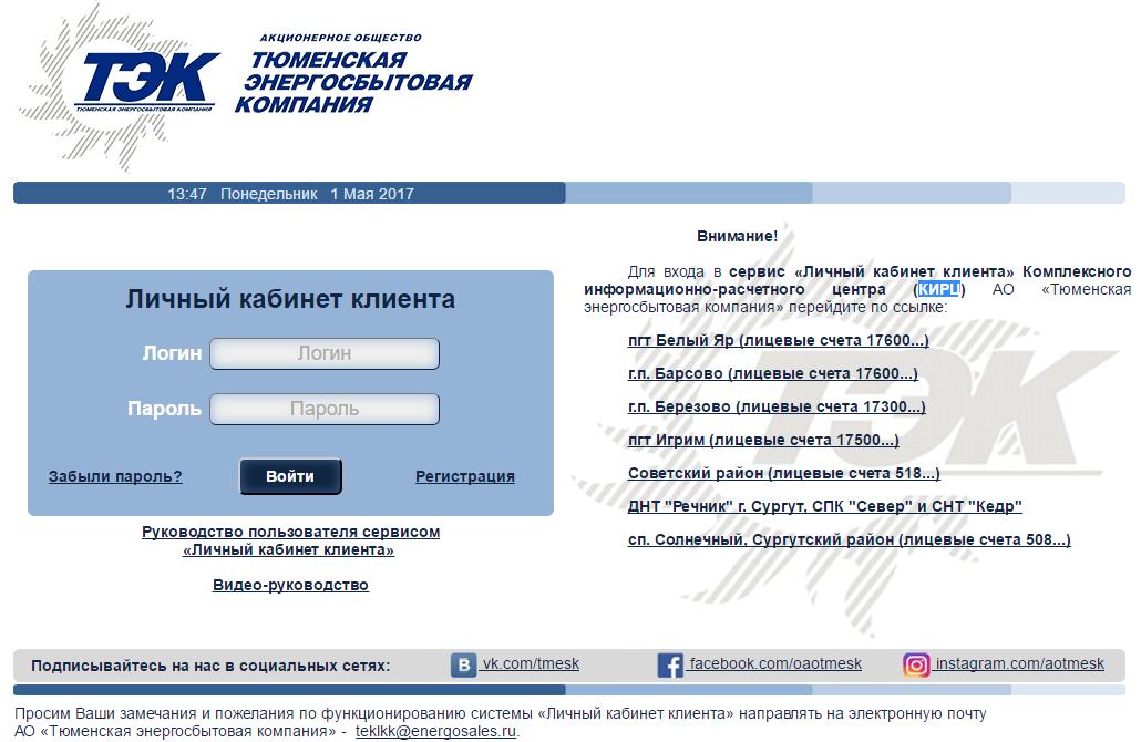 lichnyy-kabinet-tek-tyumenskaya-energosbytovaya-kompaniya-2.png