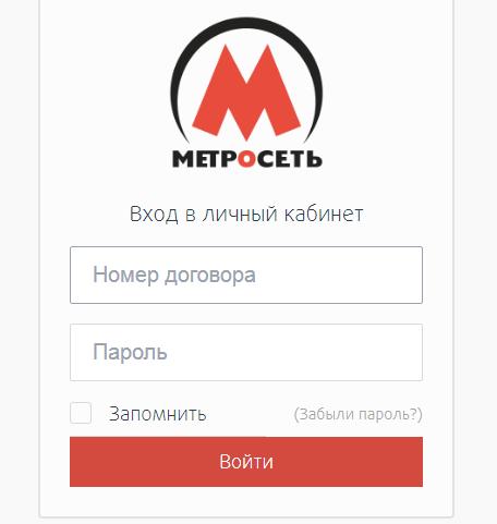 metroset-form.png