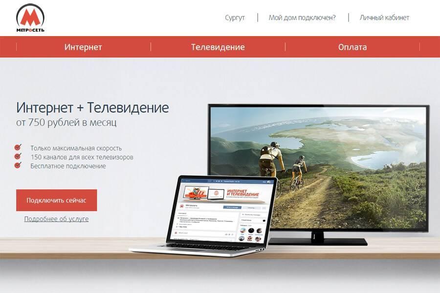 1Metroset-lichnyj-kabinet.jpg?fit=900%2C600