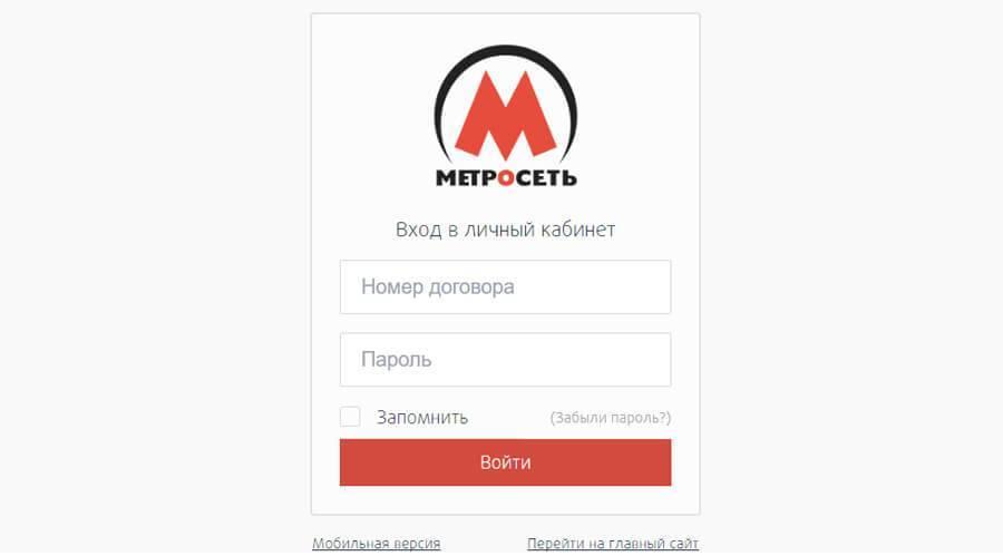 Metroset-lichnyj-kabinet.jpg?fit=900%2C499