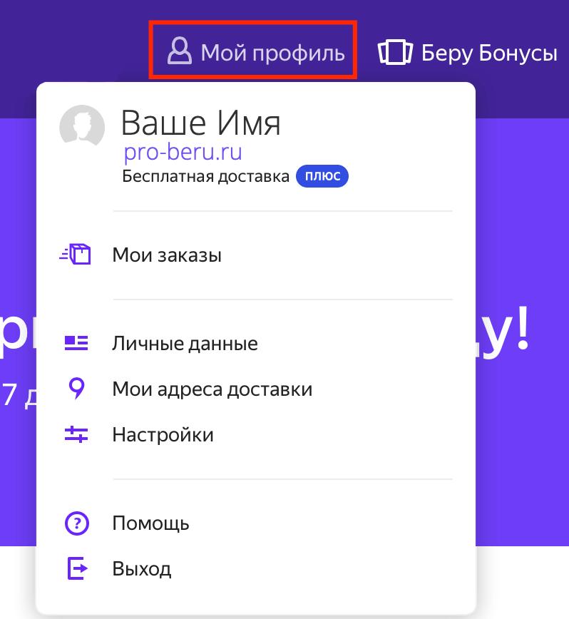 funktsii-moego-profilya-beru.png