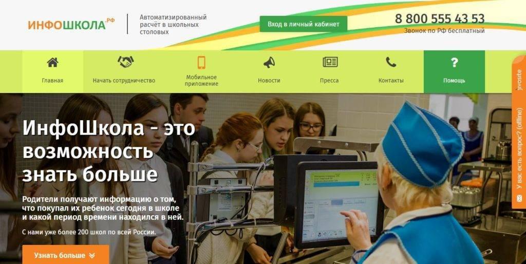 infoshkola-cabinet-1-1024x514.jpg