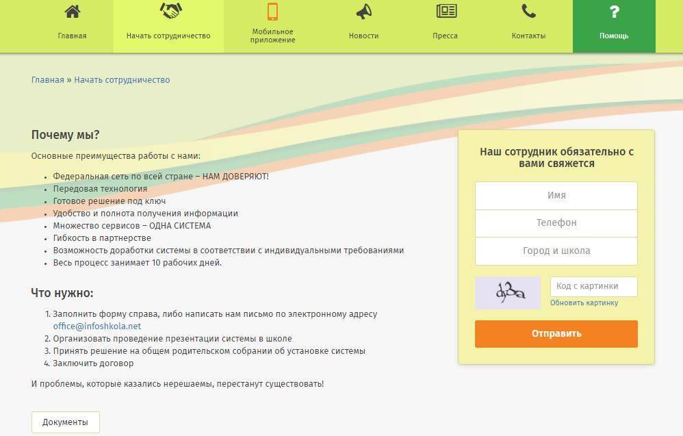 infoshkola-cabinet-6.jpg
