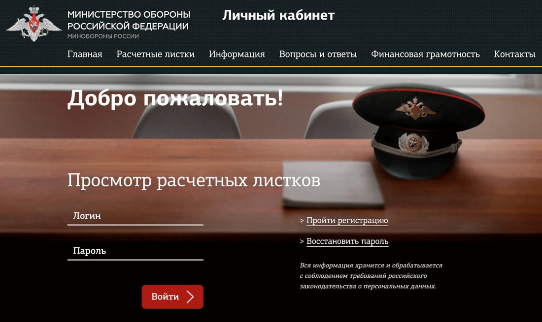 lk-mil.ru_.png